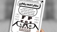 تراکت ریسو چشم پزشکی و بینایی سنجی