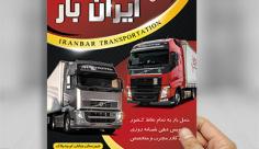 طرح لایه باز تراکت رنگی شرکت حمل و نقل و باربری