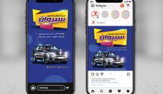 طرح لایه باز پست و استوری اینستاگرام تزئینات اتومبیل