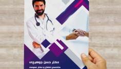 طرح لایه باز تراکت و پوستر تبلیغاتی دکتر