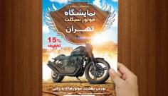 طرح لایه باز پوستر فروشگاه موتورسیکلت تهران