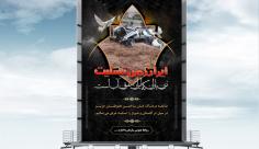 طرح لایه باز بنر ترحیم و تسلیت ویژه شیراز