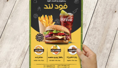 طرح لایه باز پوستر رستوران ، فست فود، ساندویچ فودلند