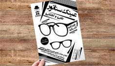 طرح لایه باز تراکت ریسو عینک فروشی