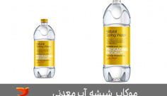 طرح موکاپ بسته بندی شیشه آب معدنی