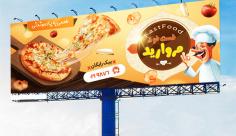 طرح لایه باز بنر پیتزا و فست فود