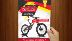 طرح لایه باز تراکت و پوستر رنگی فروشگاه دوچرخه