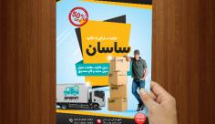 طرح لایه باز پوستر حمل اثاثیه منزل