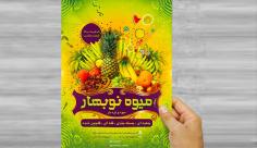 طرح لایه باز تراکت و پوستر تبلیغاتی میوه فروشی