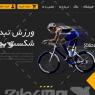 طرح لایه باز صفحه اصلی قالب سایت فروشگاه لوازم ورزشی