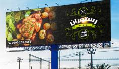 طرح لایه باز بنر تبلیغاتی رستوران شب نشین