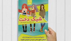 طرح لایه باز تراکت تبلیغاتی لباس های زنانه