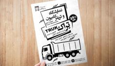 طرح لایه باز تراکت ریسو فروش کامیون و تریلر