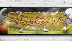 طرح لایه باز رحلت پیامبر (ص) و شهادت امام حسن (ع) و امام رضا (ع)