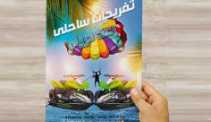 طرح لایه باز تراکت و پوستر تبلیغاتی تفریحات ساحلی