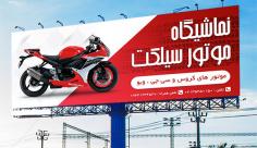 طرح لایه باز بنر مشاغل و تابلو تبلیغاتی فروشگاه موتورسیکلت