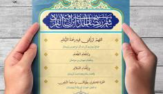 طرح لایه باز دعای روز هشتم ماه مبارک رمضان