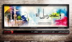 طرح بنر لایه باز مبعث پیامبر اکرم (ص) 09