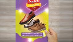 طرح لایه باز تراکت رنگی فروشگاه کفش
