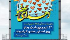 طرح لایه باز بنر روز اهدای عضو ، 31 اردیبهشت