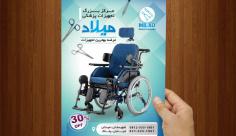 طرح لایه باز پوستر تجهیزات پزشکی
