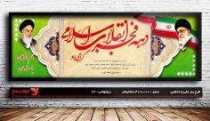 طرح بنر لایه باز دهه فجر انقلاب اسلامی