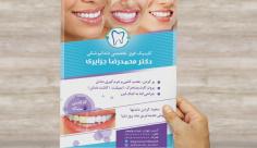 طرح لایه باز تراکت تبلیغاتی دندانپزشکی