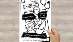 طرح لایه باز تراکت ریسو پزشک عمومی