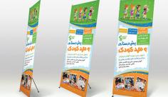 طرح لایه باز استند تبلیغاتی آموزشگاه پیش دبستانی و مهد کودک