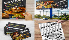 طرح لایه باز ست تبلیغاتی رستوران بابک
