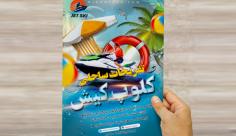 پوستر تفریحات ساحلی