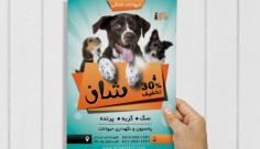طرح لایه باز پوستر نگهداری حیوانات خانگی