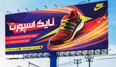 طرح لایه باز بنر تبلیغاتی فروشگاه کفش