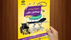 طرح لایه باز پوستر تجهیزات و لوازم پزشکی