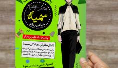 طرح لایه باز پوستر تبلیغاتی خیاطی زنانه سمیه