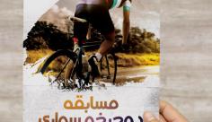 طرح لایه باز تراکت و پوستر تبلیغاتی مسابقات دوچرخه سواری
