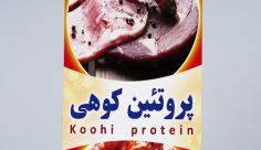 استند تبلیغاتی پروتئین