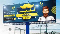طرح لايه باز بنر و تابلو تبلیغاتی آرایشگاه مردانه