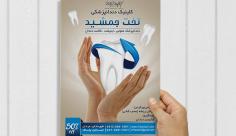 طرح لایه باز پوستر کلینیک دندانپزشکی