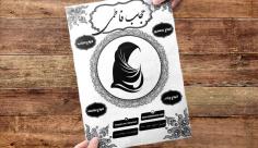طرح لایه باز فروشگاه حجاب