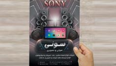 طرح لایه باز تراکت و پوستر تبلیغاتی صوتی تصویری سونی