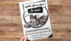 طرح لایه باز تراکت ریسو خدمات حمل و نقل