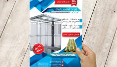 طرح لایه باز تراکت شرکت آسانسور رادمان