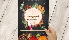 طرح لایه باز پوستر عطاری و گیاهان دارویی سبزینه
