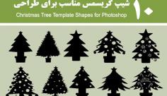 ابزار طراحی شیپ ویژه درخت کریسمس