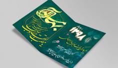 طرح لایه باز کارت پستال تبریک سال نو
