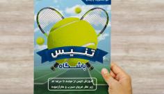 طرح لایه پوستر تبلیغاتی باشگاه تنیس