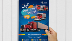طرح لایه باز پوستر فروش کامیون و تریلر