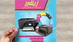 طرح لایه باز تراکت و پوستر تبلیغاتی فروشگاه دستگاهای چاپی زینلی
