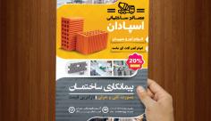 طرح لایه باز تراکت مصالح ساختمانی اسپادان